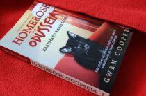 Aeg raamatuga: Homerose odüsseia. Kartmatu kassi lugu